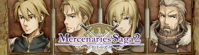 Mercenaries Saga 2